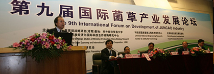 The ninth international fungus industry development BBS was held in Beijing